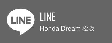 Line Honda Dream松阪