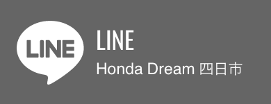Line Honda Dream四日市