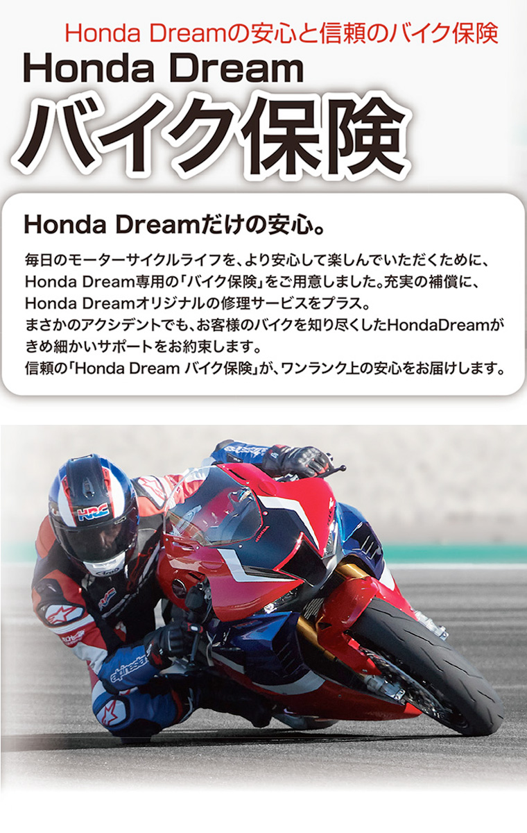 Honda Dream の安心と信頼のバイク保険 バイク保険