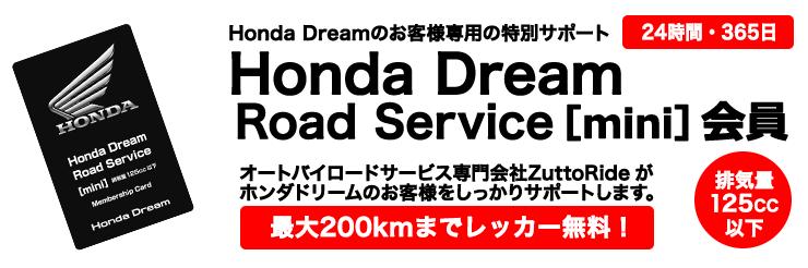 Honda DREA MRoad Service [mini]会員 オートバイロードサービス専門会社ZuttoRideがホンダドリームのお客様をしっかりサポートします。最大200kmまでレッカー無料!