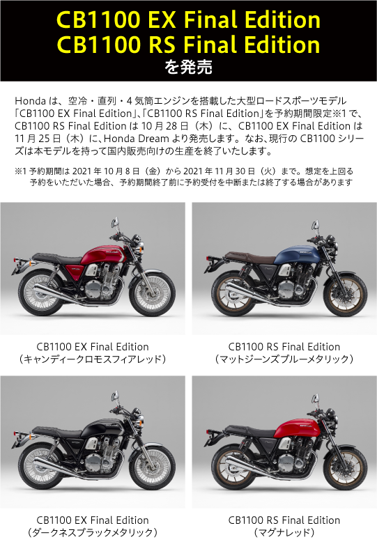 「CB1100 EX Final Edition」「CB1100 RS Final Edition」を発売